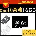 マイクロSDカード16GBメモリカードメモリーカードクラス10microSDHCMicro-SDカード高速class10変換アダプター付き収納ケース付き