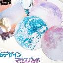 マウスパッド おしゃれ 星河 ギャラクシー 風景 光学式マウス対応 マウスパッド光学式 パソコン 柔らかい 滑らない