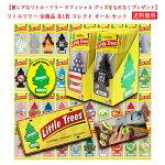 【激レアなリトル・ツリーオフィシャルグッズをもれなくプレゼント!!】リトルツリー(LittleTree)全商品各1枚コレクトオールセットLT-ALL