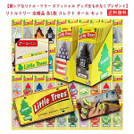 【激レアなリトルツリーオフィシャルグッズをもれなくプレゼント!!】リトルツリー(LittleTree)全商品各1枚コレクトオールセットLT-ALL