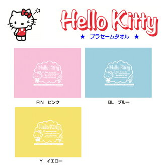SA4KT swans swans x Hello kitty Hello Kitty same tool swimming towel swim towel swim swimming fs3gm