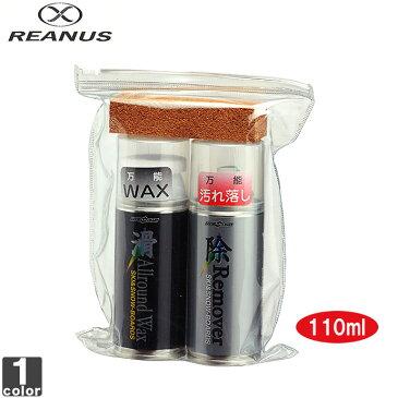 【REANUS】2WAY トラベル 3点 セット USB07-96 1501 ワックス リムーバー コルク スプレー スキー スノーボード トラベル 旅行 【メンズ】【レディース】