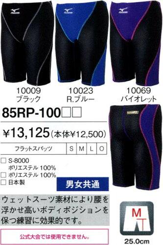 ミズノ(MIZUNO) 男性用 トレーニング水着 エクサスーツフラットスパッツ(男女共通) 85RP-100 ...