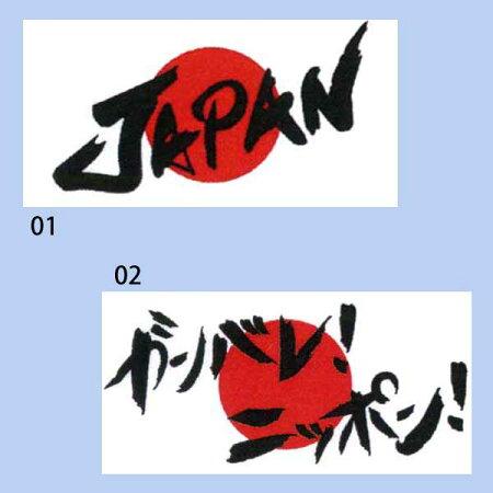 レジャーバスタオル(Japan/ガンバレニッポン)06700