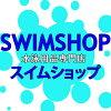 スイムショップ・swimshop