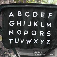 サンシェード/磁石/マグネット/モノトーン/アルファベット/日よけ/目隠しカーテン