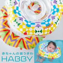 Habby赤ちゃん首浮き輪ベビーフロートお風呂