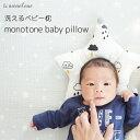 定形外送料無料 赤ちゃん 枕 洗える ベビー枕 ドーナツ枕 赤ちゃんの枕 授乳 ベビーカー チャイルドシートに モノトーン 出産祝い ●monotone baby●