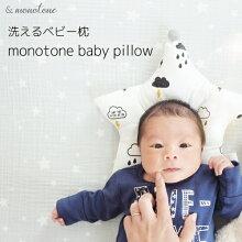 ベビー枕/ドーナツ枕/授乳/ベビーカー/チャイルドシート/洗える/ウォッシャブル/モノトーン