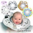 赤ちゃん お風呂 浮き輪 ベビーフロート モノトーン 赤ちゃ