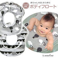 送料無料 赤ちゃん用浮き輪 ボディリング お風呂プール 海で使える スイマーバンド付き Monotne Baby Body Ring プレスイミング 出産祝い