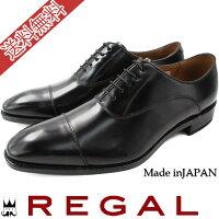 REGAL/315RBD/BLACK【リーガル/メンズ/ビジネス/シューズ】