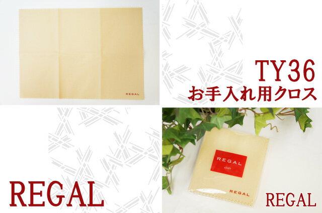 【あす楽】REGAL TY36 お手入れ用クロス リーガル BEIGE(ベージュ) アフターケア シューケア 靴磨き用品