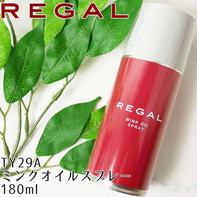 リーガル TY29A ミンクオイルスプレー 180ml REGAL MINK OIL SPRAY アフターケア シューケアケア用品 保護剤 潤い補充 劣化防止  2