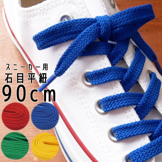 靴ケア用品・アクセサリー, 靴ひも  90cm LEICA SHOE LACES 1(2)
