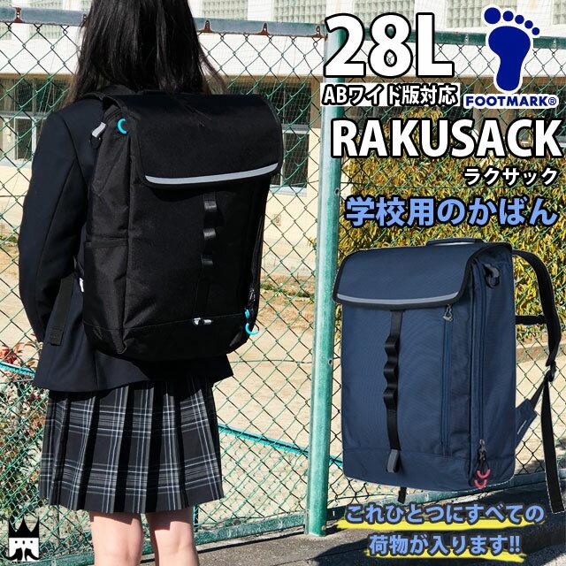 (一部地域除く) フットマーク FOOTMARK 男の子 女の子 バッグ 101380 28L RAKUSACK ラクサック 中学生 高校生 中高生 通学バッグ スクールバッグ リュックサック 通学カバン evid  /-