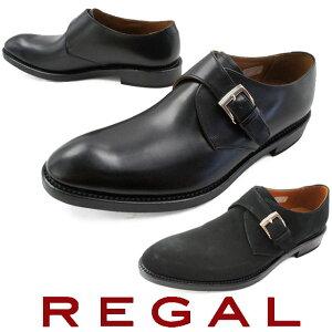 【送料無料】(一部地域除く)リーガル REGAL メンズ ビジネスシューズ 07RR 革靴 紳士靴 ブラック ブラックスエード モンクストラップ メイドインジャパン 日本製 フォーマル evid o-sg