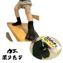 タビ 力王 祭たび子供足袋クッション(貼付) 黒 ベビー ジ...