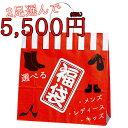 ≪選べる2足で5000円福袋チケット≫ レディース メンズ キッズ シューズが 2足で5000円♪  ...