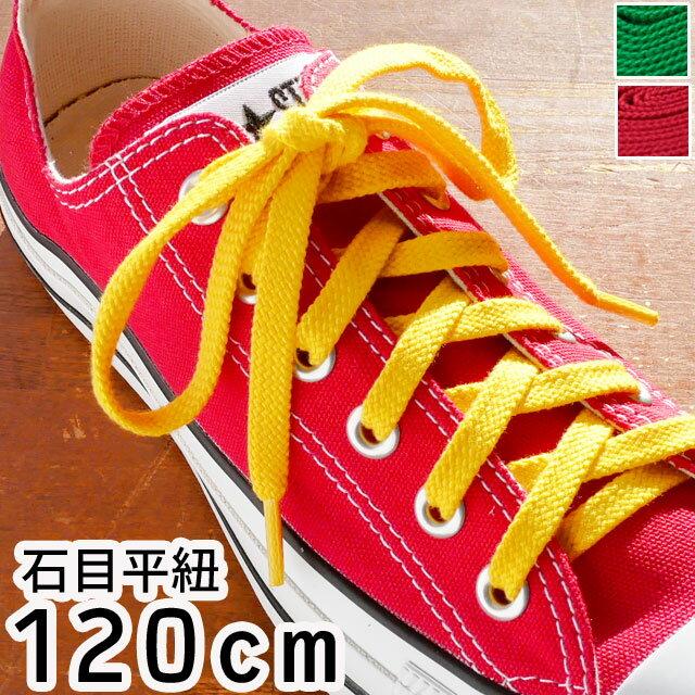 靴ケア用品・アクセサリー, 靴ひも  LEICA 120cm SHOE LACES 1(2)