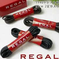 REGALTY40SHOELACES【リーガルシューレースブラックブラウンドレス丸紐81cm】【YDKG-m】靴☆
