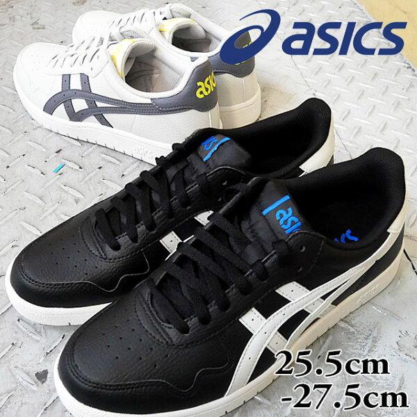 あす楽   アシックスasicsスニーカーメンズジャパンS通学ローカットカジュアルシューズ運動靴002ブラック黒021ポーラー