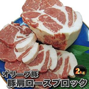 香川県産 オリーブ 豚肩ロースブロック1本 約2Kg前後 ( ローストポーク チャーシュー 豚肉 オリーブ豚 ブランド肉) 業務用