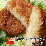 レンジで簡単・むかしのコロッケ(5個入り)(惣菜)【芋 じゃがいも お弁当 弁当 お惣菜 揚げない レンジ調理 お取り寄せ】