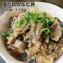 牛丼 塩ダレカルビ丼(温めるだけ・簡単お惣菜)1人前【 ヤヨ