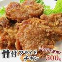 【冷凍】レンジで簡単!骨付フライドチキン 500g(5本入り...
