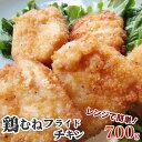 【冷凍】レンジで簡単!骨なし鶏むねフライドチキン 700g(10個入り)【フライドチキン 鶏肉 むね 骨なし クリスマス 惣菜 お取り寄せ 冷凍 お弁当 弁当 】
