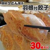 【冷凍】手作り純生餃子30個入り!【讃岐うどん製法で皮を作りました!】【 餃子 ぎょうざ 讃岐うどん 讃岐 香川 ギョウザ 】
