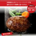 【冷凍】あらびき包み鉄板焼ハンバーグ★120g【 ハンバーグ レトルト...
