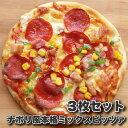 【冷凍】3枚セット!ナポリ風 チーズと具材の満足ボリュームミックスピザ!(12時までの御注文で当日発送、土日祝を除く)【 ピザ ナポリ モッツァレラ ゴーダチーズ ミックスピザ お取り寄せ 冷凍 】