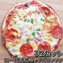 【冷凍】3枚セット!ローマ風 チーズと具材の満足ボリュームミックスピザ!(12時までの御注文で当日発送、土日祝を除く)【 ピザ ローマ モッツァレラ ゴーダチーズ ミックスピザ お取り寄せ 冷凍 】