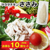 国産 鶏 使用 ささみ サラダ チキン 10個セット(加熱済み) ささみ 鶏 とり 鶏肉 鳥 ササミ サラダチキン ダイエット 送料無料