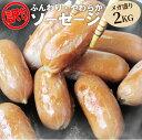 【 訳あり 】 ふんわり ポーク ソーセージ メガ盛り 2kg 【 豚肉 豚 ポーク ウインナー ソ