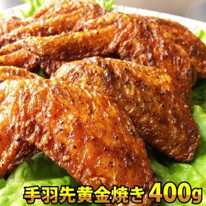 冷凍 手羽先 黄金焼き 10本入り(12時までの御注文で、土日祝を除く) 鶏 手羽先 唐揚げ 揚げる レンジ オーブン 惣菜 お取り寄せ 冷凍