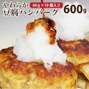 【冷凍】豆腐ハンバーグ 10個入り(600g)【お得な大容量!】【 ハンバーグ とうふ お……
