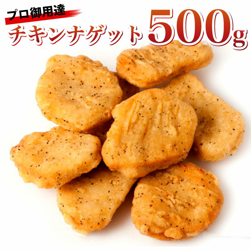 伊藤ハム『チキンナゲット500g』