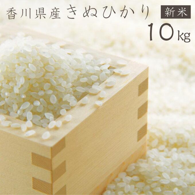 新米 香川県産 きぬひかり 10kg 令和2年産 送料無料...