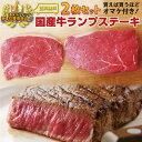 送料無料!国産牛ランプステーキ150g×2枚【2セット購入で...