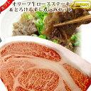 【送料無料・冷凍】A5A4ランク特選讃岐オリーブ牛ロースステーキ180...