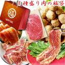 【送料無料】肉の福袋!総重量2kg超(8種)超豪華福袋セット...