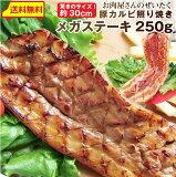 豚 ステーキ とろけるカルビの照り焼き メガ ステーキ 250g 買えば買うほど オマケ 付 豚肉 テリヤキ トンテキ ステーキ タレ たれ付 送料無料 食べ物 バーベキュー 肉 食材 セット バーベキューセット BBQ BBQセット