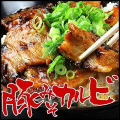 こんな豚丼食べたことが無い!これがしゃぶ亭まるのまかない飯!【送料無料】豚味噌カルビ約150...