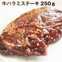 牛ハラミステーキ(タレ漬け)250g タレ 秘伝 焼肉セット 焼肉 ランキング1位 やきにく ハラミ アウトドア お家焼肉 レジャー BBQ バーベキュー 肉