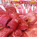 【送料無料・冷凍】 バーベキュー ギガ盛り セット たっぷり...