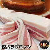 豚バラブロック肉 500g 【豚肉 バーベキュー 焼肉セット 焼肉 ランキング1位 スライス バラ 冷凍 ブロック 角煮 】