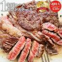 1ポンド ステーキ 牛肩ロース 450g牛肉 牛 ブロック 送料無料【 ワンポンド メガ盛り 熟成肉 1pound 焼肉セット 焼肉 ランキング1位 やきにく 】あす楽 お花見 花見 バーベキュー 肉 食材 セット バーベキューセット BBQ BBQセット